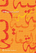 2009 annual report cover-a