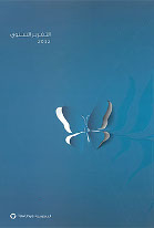 2012 annual report cover-a